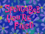 Губка Боб, ты уволен!