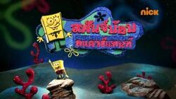 SpongeBob SquarePants - 'Truth or Square' Theme Song (Thai)