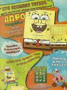 ΜπομπΣφουγγαράκηςΠεριοδικό Οκτώβριος2008 Σελίδα40