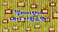 Tentclevisiontitlecardkorean