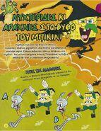 ΜπομπΣφουγγαράκηςΠεριοδικό Μάρτιος2009 Σελίδα02