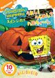 SpongeBob Halloween Japanese DVD
