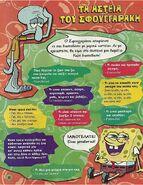 ΜπομπΣφουγγαράκηςΠεριοδικό Μάρτιος2009 Σελίδα16