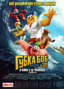 Sponge out of Water russian cover