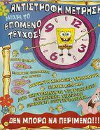 ΜπομπΣφουγγαράκηςΠεριοδικό Μάρτιος2009 Σελίδα38
