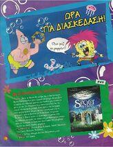 ΜπομπΣφουγγαράκηςΠεριοδικό Μάρτιος2010 Σελίδα10