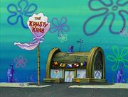 Krusty Krab Training Video 037