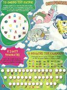 ΜπομπΣφουγγαράκηςΠεριοδικό Φεβρουάριος2010 Σελίδα02