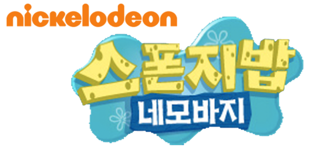 image - spongebob korean logo   encyclopedia spongebobia