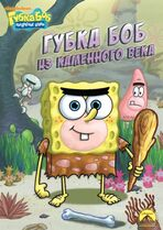 Spongebob Goes Prehistoric russian cover