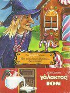 ΜπομπΣφουγγαράκηςΠεριοδικό Φεβρουάριος2010 Σελίδα33
