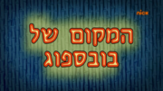 Spongebob's place title card hebrew
