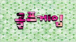 Afriendlygametitlecardkorean