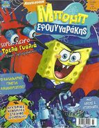 ΜπομπΣφουγγαράκηςΠεριοδικό Μάρτιος2009 Εξώφυλλο