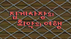 Mktavtitlecardkorean