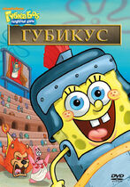 Spongicus Russian cover