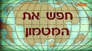 Scavenger Pants (Hebrew)