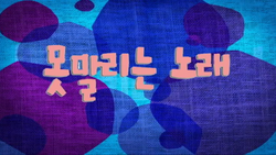 Earaawormtitlecardkorean