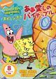 SpongeBob Home Sweet Pineapple Japanese DVD