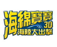 The SpongeBob Movie - Sponge Out of Water Taiwanese logo