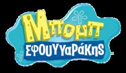 Spongebob squarepants Greek