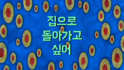 Plankton Gets the Boot (Korean)