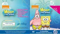 SB CASE S8 DVD 2 Print Σελίδα 2