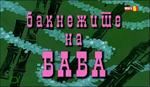 GK Macedonian