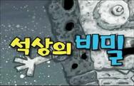 Spongehengetitlecardkorean