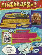 ΜπομπΣφουγγαράκηςΠεριοδικό Μάρτιος2009 Σελίδα05