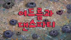 Barnaclefacetitlecardkorean