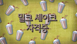 License to Milkshake (Korean)