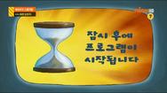 Ourprogramingwillreturnshortlykorean