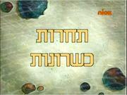 10AHEBREW