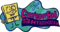 SpongeBob REAL Macedonian logo