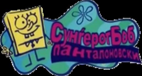 SpongeBob REAL Macedonian logo