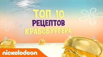 Топ 10 рецептов крабсбургера Nickelodeon Россия
