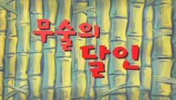 TheWayoftheSpongeKorean