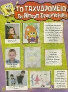 ΜπομπΣφουγγαράκηςΠεριοδικό Οκτώβριος2008 Σελίδα36