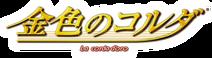 La Corda d'Oro logo