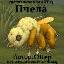 Пчела АЛТ