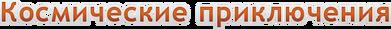 Логотип Дополнения Spore Космические Приключения