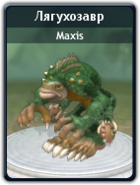 Лягухозавр Из Споропедии