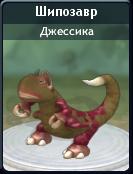 Шипозавр Джессика