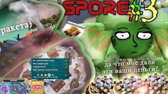 Lp. Spore История Черксасиков 3 Колхоз на заре Цивилизации