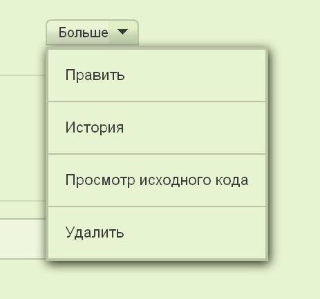 Стена меню редактирования