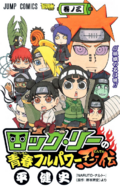 Rock Lee Volume 3