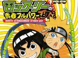 Naruto vs. Konohamaru vs. Rock Lee!!