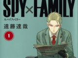 SPY x FAMILY (manga)