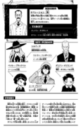 Volume 5 Mission, Key Person and Story Page